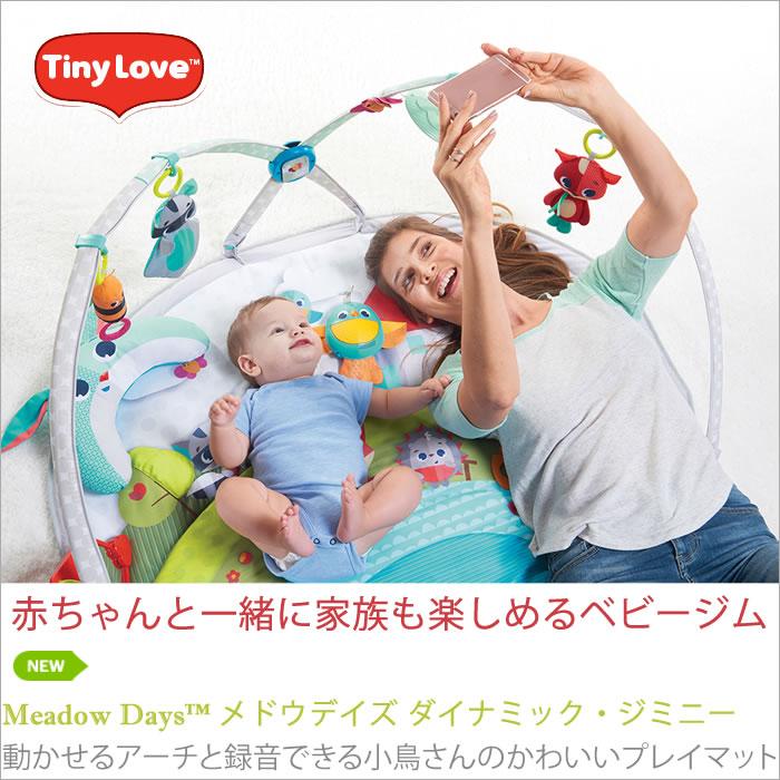 【30日12:00~23:59 10,800円以上10%OFFクーポン】プレイマット ベビー おもちゃ トイ ニュー メドウデイズ 4Way ダイナミックジミニー(0カ月から) TINY LOVE Meadow Days タイニーラブ 出産祝い