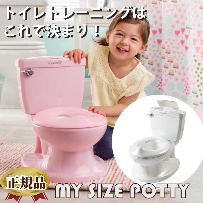 正規品 マイサイズポッティ mysizepotty おまる トイレトレーニング トイレ 子ども 子供 幼児 オマル 補助便座 便座 ピンク 白 ホワイト 様式おまる 様式方 正規販売店