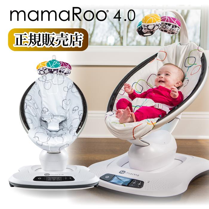 バウンサー 新生児 電動 ベビーバウンサー mamaroo4.0 新登場 バウンサー 電動バウンサー ベビーバウンサー ママルー4.0 プラッシュ 4moms 電動 オートスイング ハイアンドローチェア(マルチ/シルバー 2色)