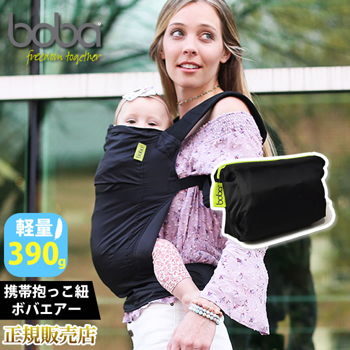 6d6d4740add Japan regular agency products ☆ red soon posted on calendar ☆ NEW model  ボバエアー ボバキャリア baby baby baby carrier for mobile baby carrier compact ...