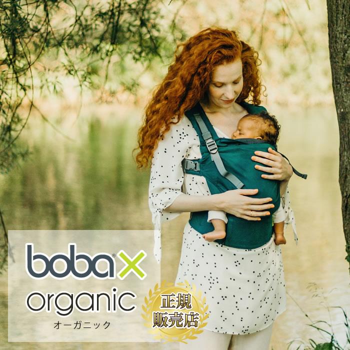 抱っこひも オーガニック おしゃれ 抱っこ紐 新生児 綿100% ボバエックス オーガニックボバキャリア  bobax ボバ ボバキャリア boba bobacarrier だっこひも ボバX(アトランティック)