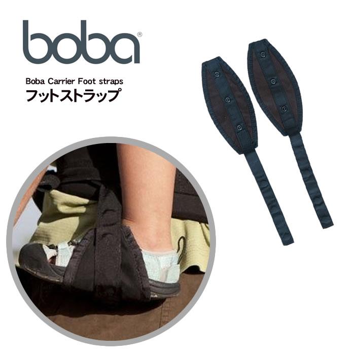 Bobaキャリー3G 4Gどちらでも使えます 無くしてしまった時や洗い替え用に Bobaキャリー foot straps フットストラップ 足置き 4色 カラー ボバ 005 クリックポスト 4Gプラス専用 大好評です 4G ブラウン だっこ紐 アウトレット ボバキャリア boba 正規激安 送料無料 アクセサリー