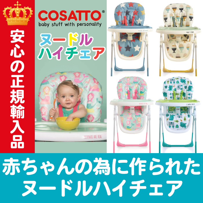 ★ ☆ Cosatto cost NOODLEHIGHCHAIR ヌードルハイチェア popsicle