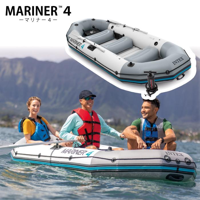 ゴムボート ボート 船 手漕ぎ 4人乗り オール 収納バッグ 空気入れ付き 釣り 海 湖 川 などのレジャーに intex インテックス マリナー4 インフレータブル