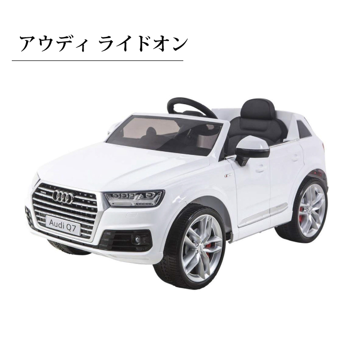 アウディ 乗れる Audi キッズライドオン 乗用玩具 電動自動車 男の子 女の子 電動乗用自動車 プレゼント
