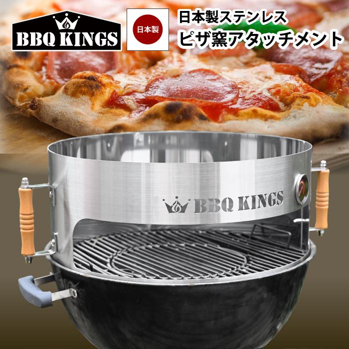 ピザ窯アタッチメント ピザリング 日本製 ステンレス BBQKINGS 57cm以上のBBQケトルに使用可 ケトルピッツァ アタッチメント バーベキューグリル用 ピザ バーベキューコンロ グリル バーベキューキングス