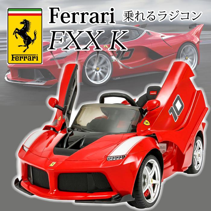 フェラーリ 乗れる ラジコン La Ferrari ラフェラーリ キッズライドオン 乗用玩具 電動自動車 男の子 女の子 電動乗用自動車 ラジコン FERRARI プロポタイプ ラ フェラーリ