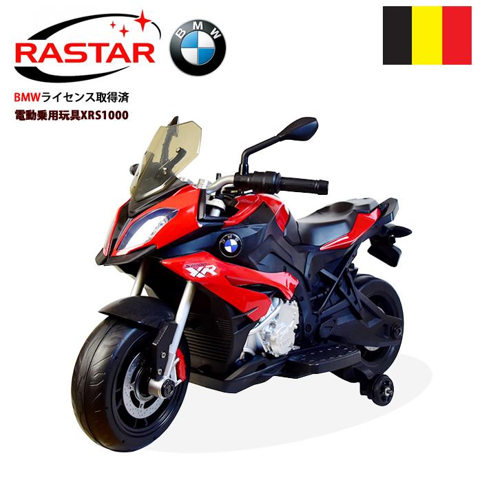BMW バイク XR S1000 乗れる ラジコン キッズライドオン 乗用玩具 電動自動車 玩具 男の子 女の子 乗り物 電動乗用自動車 ラジコン プロポタイプ ビーエムダブル 乗用玩具 電動(レッド)(レッド)