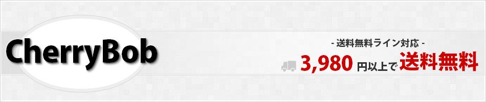 Cherry Bob 楽天市場店:オシャレ&トレンドアイテムをお手頃価格でご提供!