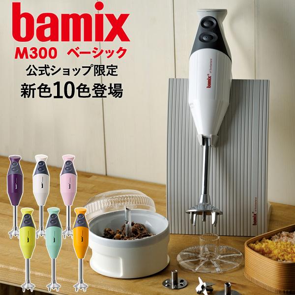 バーミックス bamix M300 ベーシック ハンドブレンダー ブレンダー フードプロセッサー スムージー 離乳食 ハンディ グラインダー付