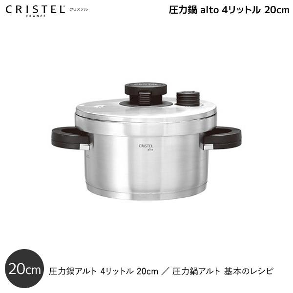 【クリステル総輸入販売元】【チェリーテラス】圧力鍋 alto (アルト)4リットル 20cm