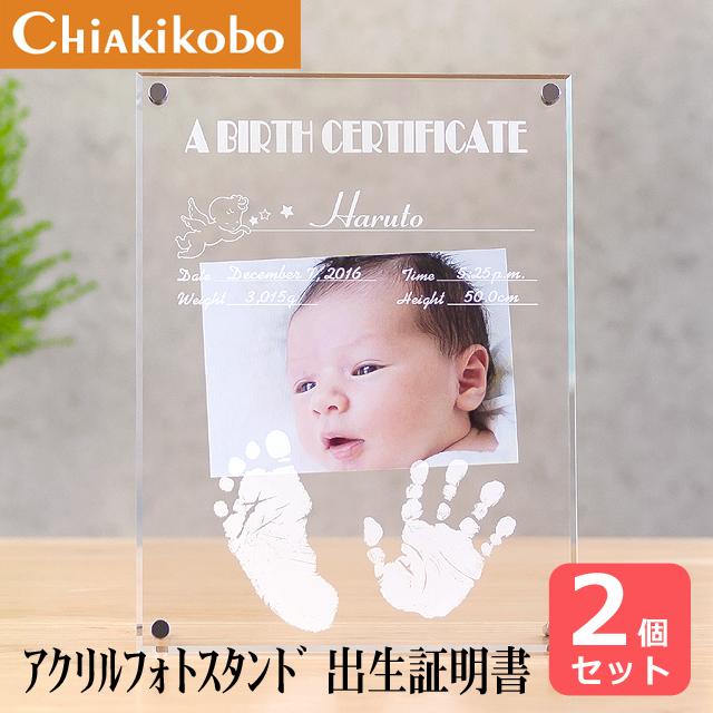 【ご両親への内祝いに♪】アクリルフォトスタンド「出生証明書2個セット」赤ちゃん 手形インク 名入れ 出産内祝い 両親 プレゼント ベビー 手形 足型 メモリアル 赤ちゃん 写真立て