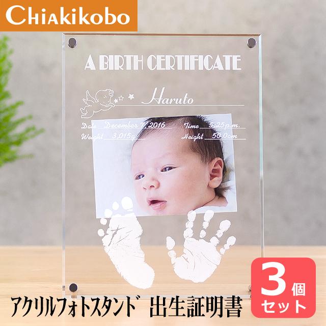 【ご両親への内祝いに♪】アクリルフォトスタンド「出生証明書3個セット」手形 赤ちゃん名入れ 出産内祝い 両親 プレゼント 新生児 手形足型 赤ちゃん メモリアル 写真 出産記念品