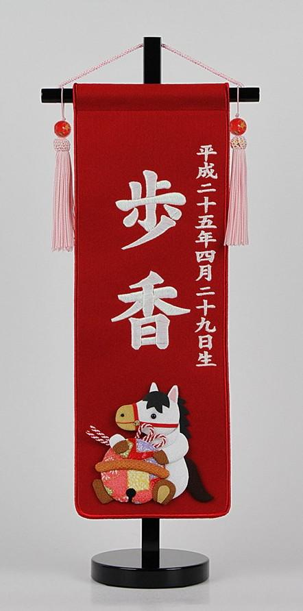 ひな 雛 雛 雛 名前旗 パール刺繍 招福 お名前入タペストリー (小サイズ 赤)干支 c1d