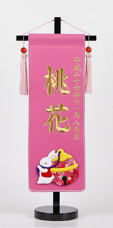 ひな 雛 名前旗 金刺繍 招福 お名前入タペストリー (小サイズ ピンク)干支