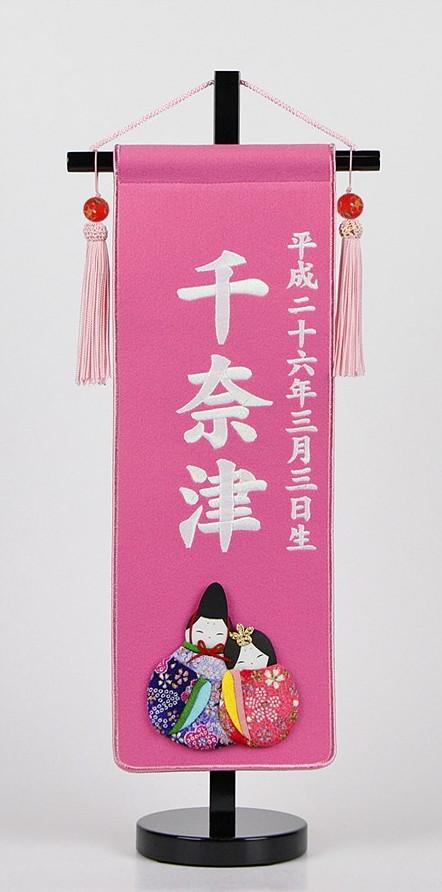 ひな 雛 名前旗 パール刺繍 招福 お名前入タペストリー (小サイズ ピンク)干支