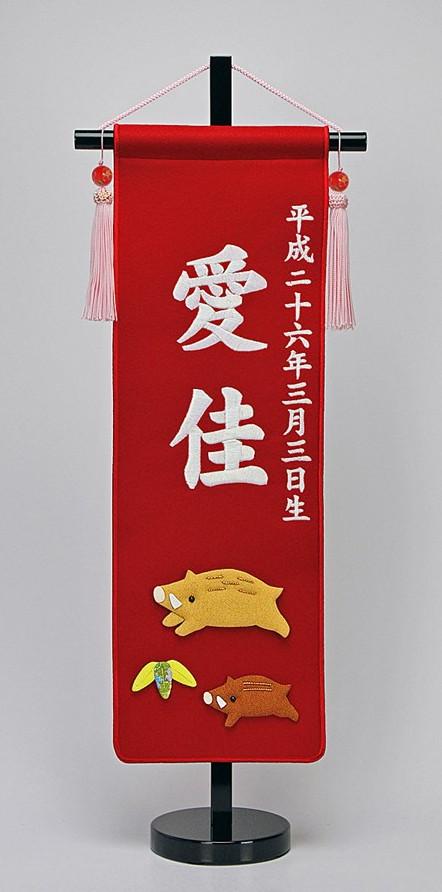 ひな 雛 名前旗 パール刺繍 招福 お名前入タペストリー (中サイズ 赤)干支
