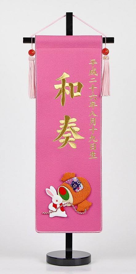 ひな 雛 名前旗 金刺繍 招福 お名前入タペストリー (中サイズ ピンク)干支