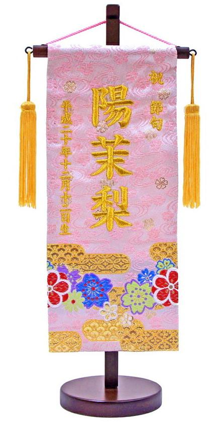 短納期 刺繍 名前旗(小) 金襴桜 (桃色) ピンク 京都西陣織 雛人形 ひな人形 女の子