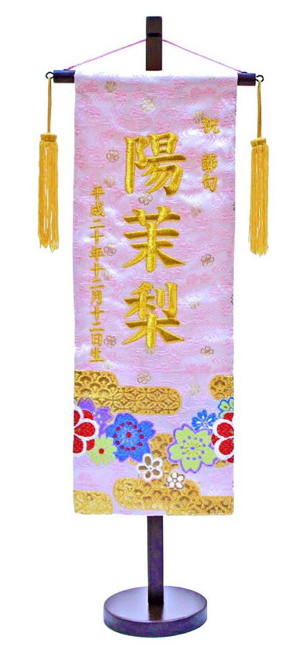 短納期 刺繍 名前旗(特中) 金襴桜 (桃色) ピンク 京都西陣織 雛人形 ひな人形 女の子