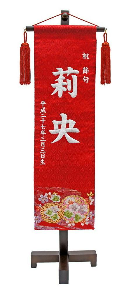 短納期 刺繍 名前旗(大) 金襴 雪輪桜 京都西陣織 高田屋オリジナル 雛人形 ひな人形 女の子