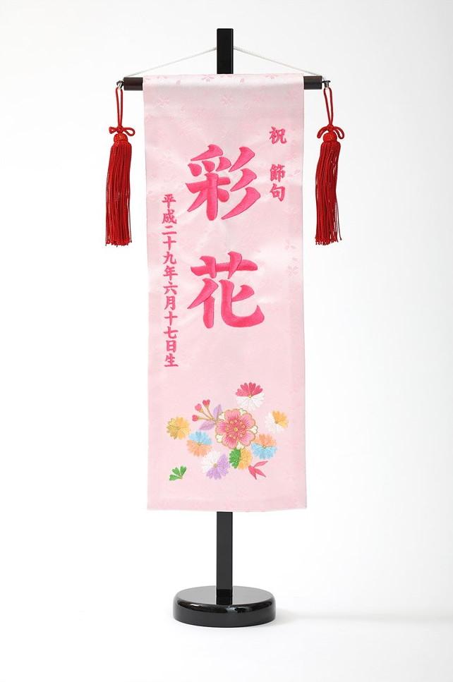 短納期 高田屋オリジナル 刺繍 名前旗(特中) 金襴 なでしこ(パステルピンク) 京都西陣織 ひな 刺繍 女の子