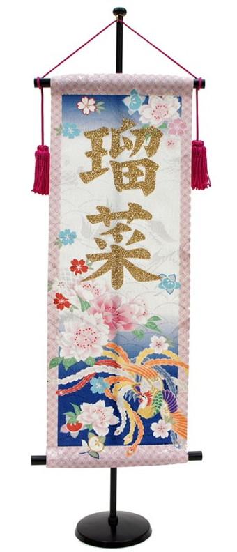 ひな飾り/名前旗 卓上のぼり 花と鳳凰セット