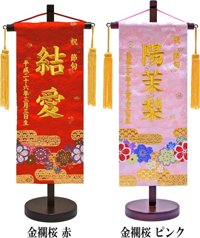 短納期 雛人形 名前旗 小 金襴 シリーズ 京都西陣織 刺繍 女の子 ひな人形
