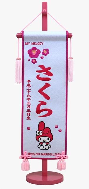 ひな人形 名前旗 室内祝旗 マイメロディ (小) 雛人形 464051
