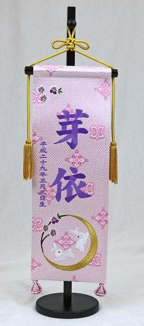 ひな人形 名前旗 緞帳 白うさぎ (小) 雛人形 463559