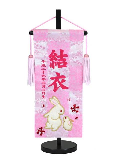 ひな人形 名前旗 金襴 室内旗 ピンクうさぎ ミニ 38.5cm 刺繍 雛人形