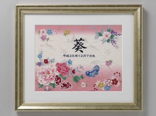 [超FLASH SALE開催中!] 名前旗 命名額 プレミエール・カドー 牡丹と蝶 大