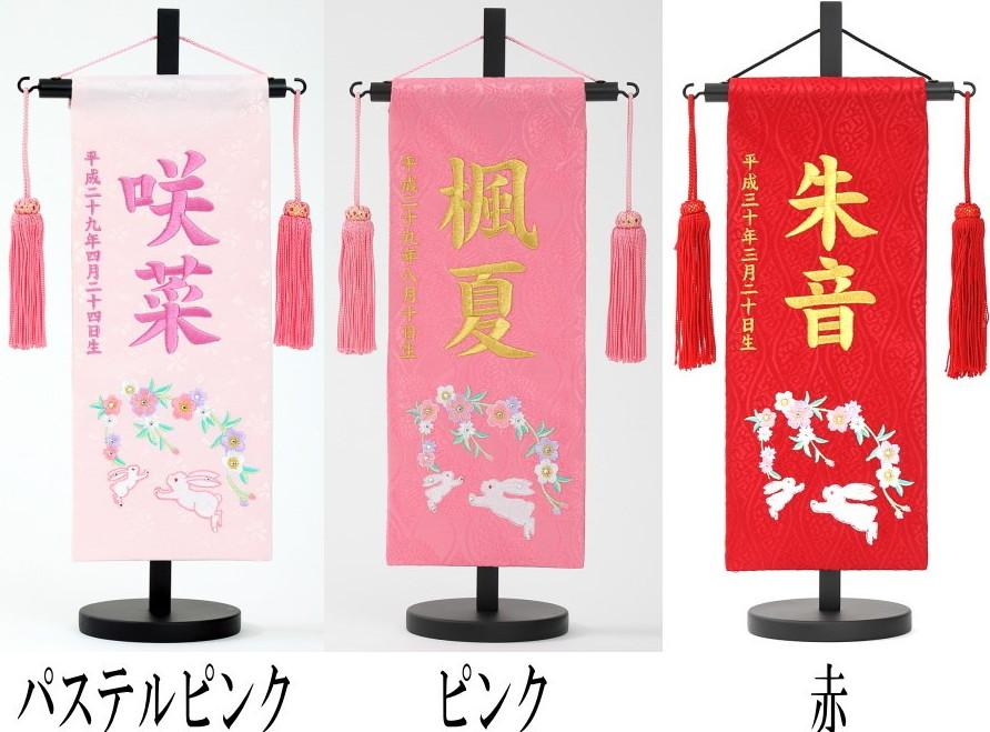 最高の品質 名前旗 シリーズ 小 うさぎ シリーズ スワロスキー 刺繍 刺繍 スワロスキー 女の子 ひな人形, ケン&メリー:8ec54c36 --- canoncity.azurewebsites.net
