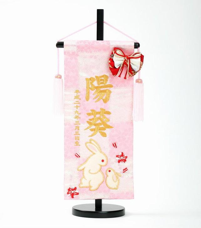 ひな人形 名前旗 金襴 室内旗 ピンク リボンうさぎ ミニ 38.5cm 刺繍 雛人形