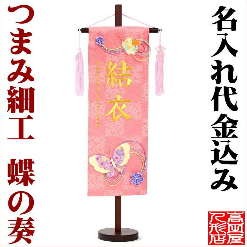 高田屋オリジナル 刺繍 名前旗 特中 蝶の奏 ピンク 女の子 雛人形