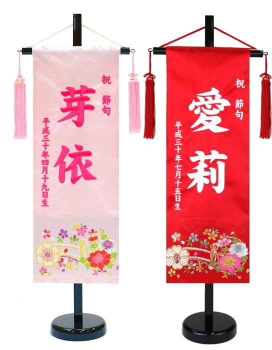 短納期 刺繍 名前旗 花車 特中 京都西陣織 金襴 56cm 雛人形 ひな人形 命名旗