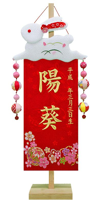 刺繍 女の子 竹製スタンド お名前入タペストリー 金刺繍 夢うさぎ 雛人形 慶祝 京都西陣の金襴織 名前旗