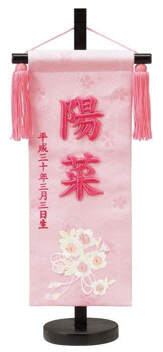 雛人形 名前旗 ひもに桜 小 39cm 立体刺繍