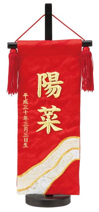 雛人形 名前旗 金駒華紋 小 39cm 立体刺繍