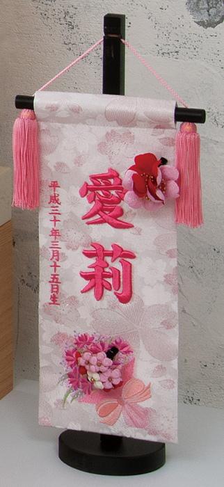 雛人形 名前旗 スプリングブーケ 小 39cm 立体刺繍