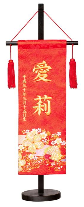 雛人形 名前旗 金彩梅桜 大 57cm 立体刺繍