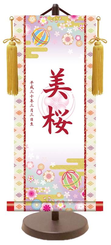 名前旗 伝統友禅 名入掛軸 花暦 大 67cm 高田屋オリジナル 雛人形 女の子