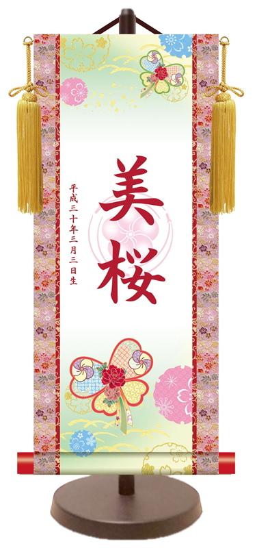 名前旗 伝統友禅 名入掛軸 蝶々 中 57cm 高田屋オリジナル 雛人形 女の子
