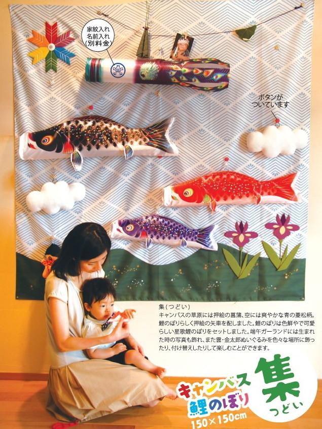 【こいのぼり】キャンバス鯉のぼり 集 星歌スパンコール【徳永 鯉のぼり】
