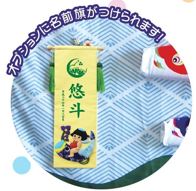五月人形 名前旗 こいのり金太 オプション飾り (キャンバス鯉のぼり) 旗のみ