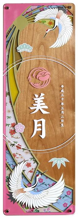 雛人形 木製短冊名前飾り 色かさね なでしこ色 花個紋・家紋