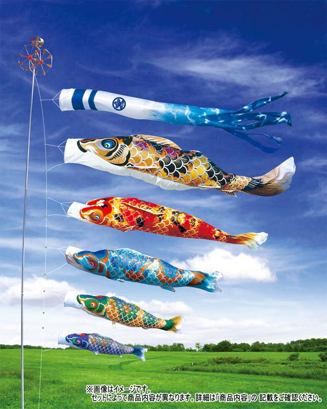 【こいのぼり】大型 京錦セット 9m 6点セット【徳永 鯉のぼり】