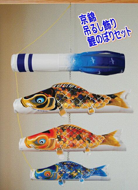 【こいのぼり】京錦 室内吊るし飾りセット【徳永 鯉のぼり】