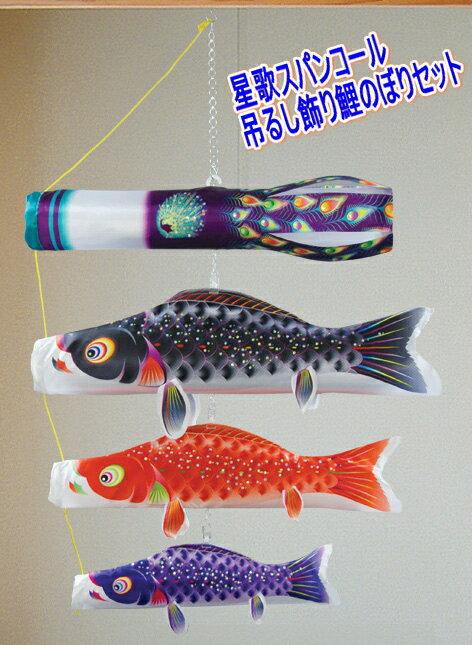 【こいのぼり】星歌スパンコール 室内吊るし飾りセット【徳永 鯉のぼり】