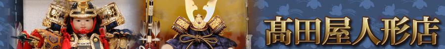 高田屋人形店:名前旗・羽子板・破魔弓・三月・ひな人形・五月・節句人形・盆提灯の販売